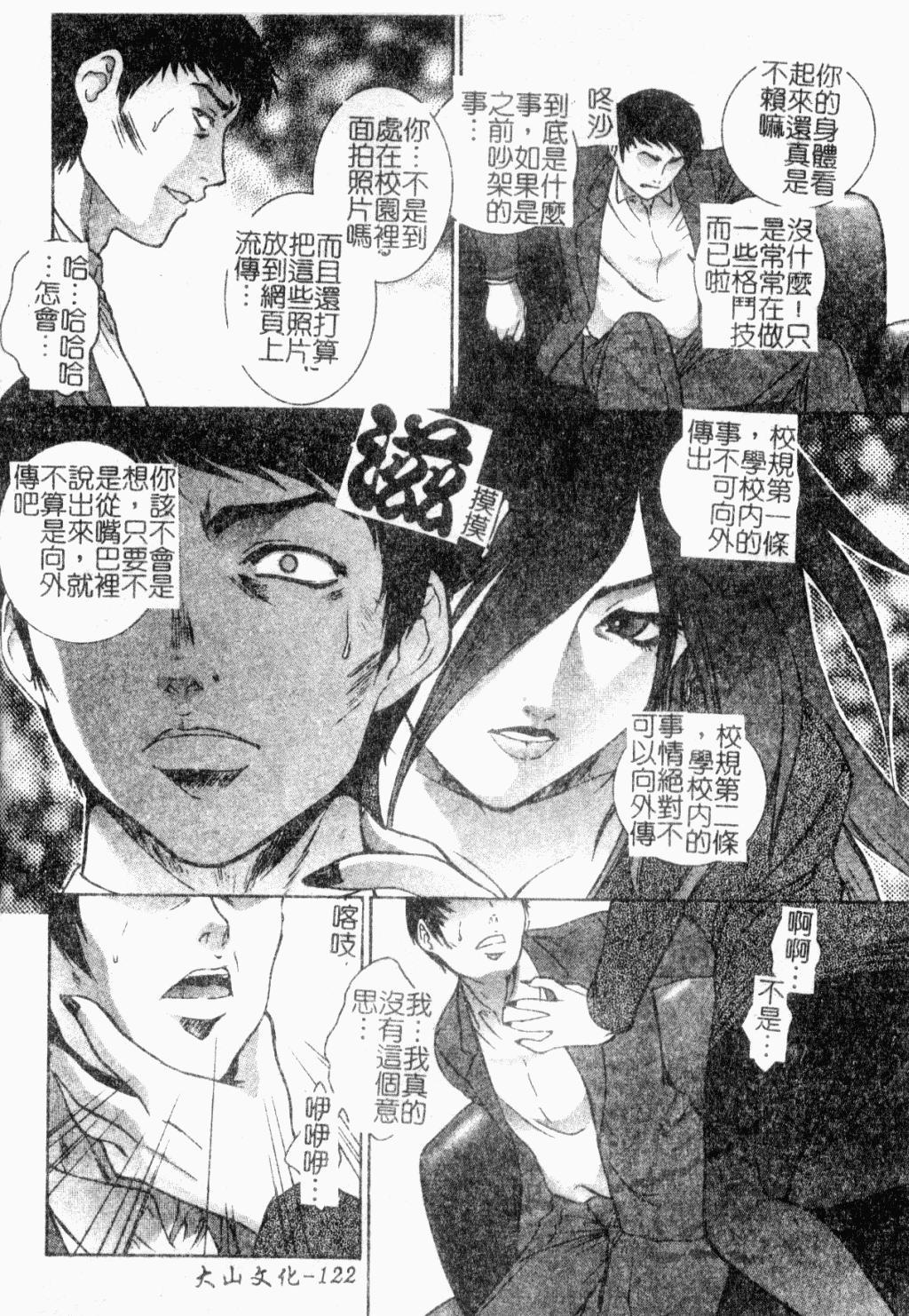 Choukyou Gakuen 2 Genteiban 121