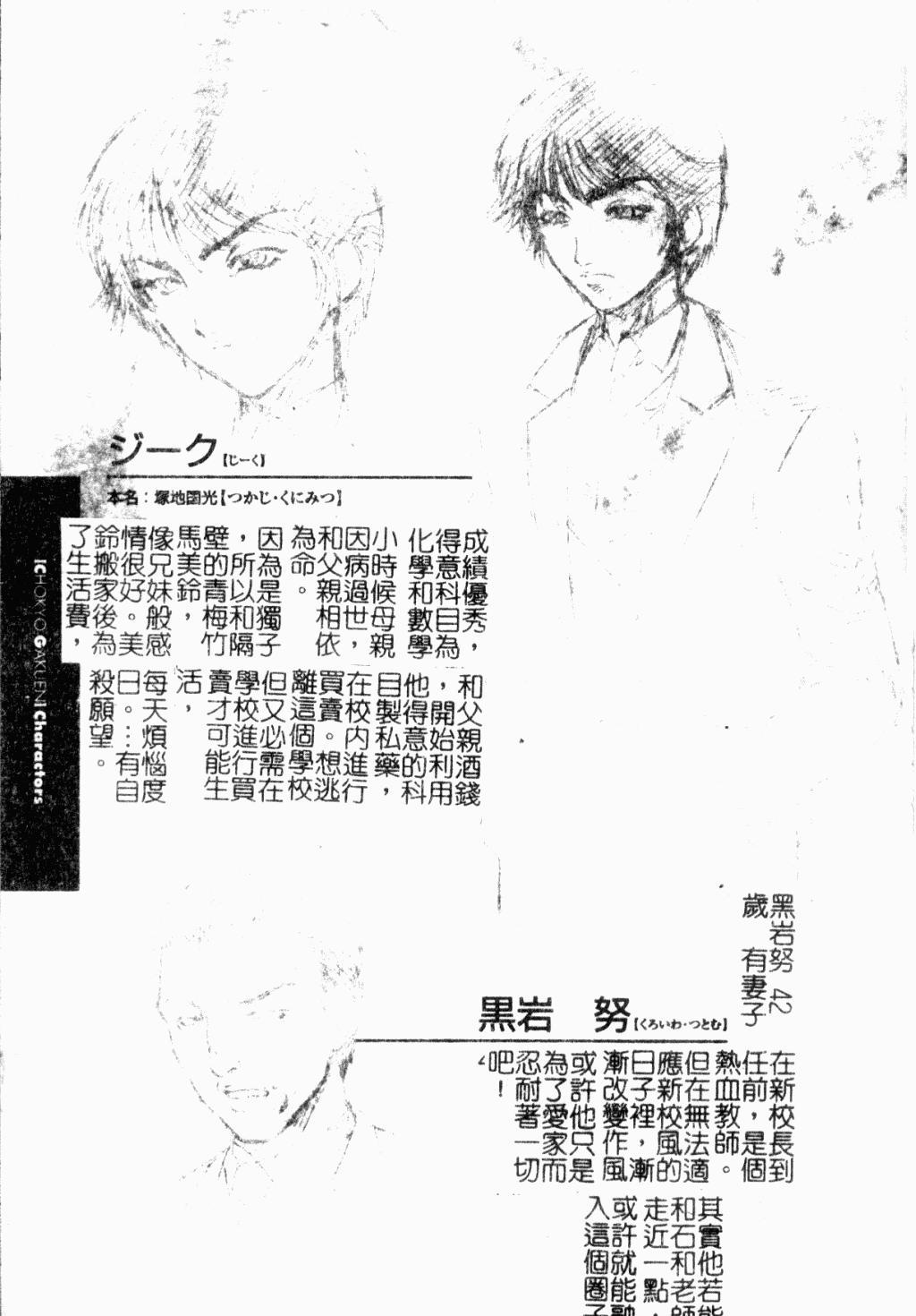 Choukyou Gakuen 2 Genteiban 126