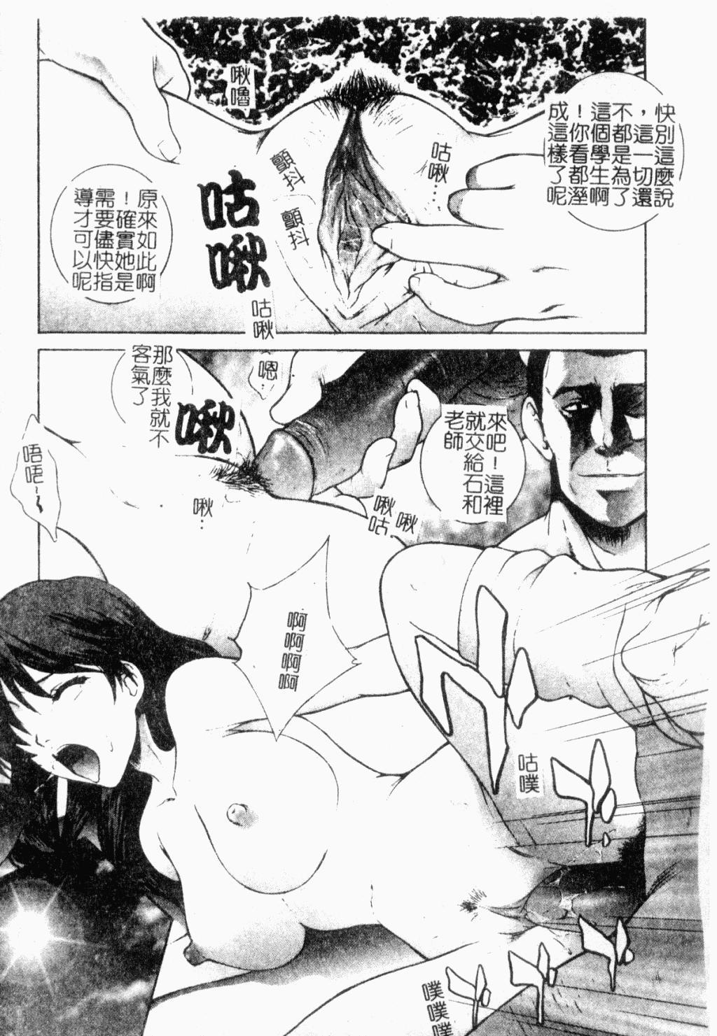 Choukyou Gakuen 2 Genteiban 13