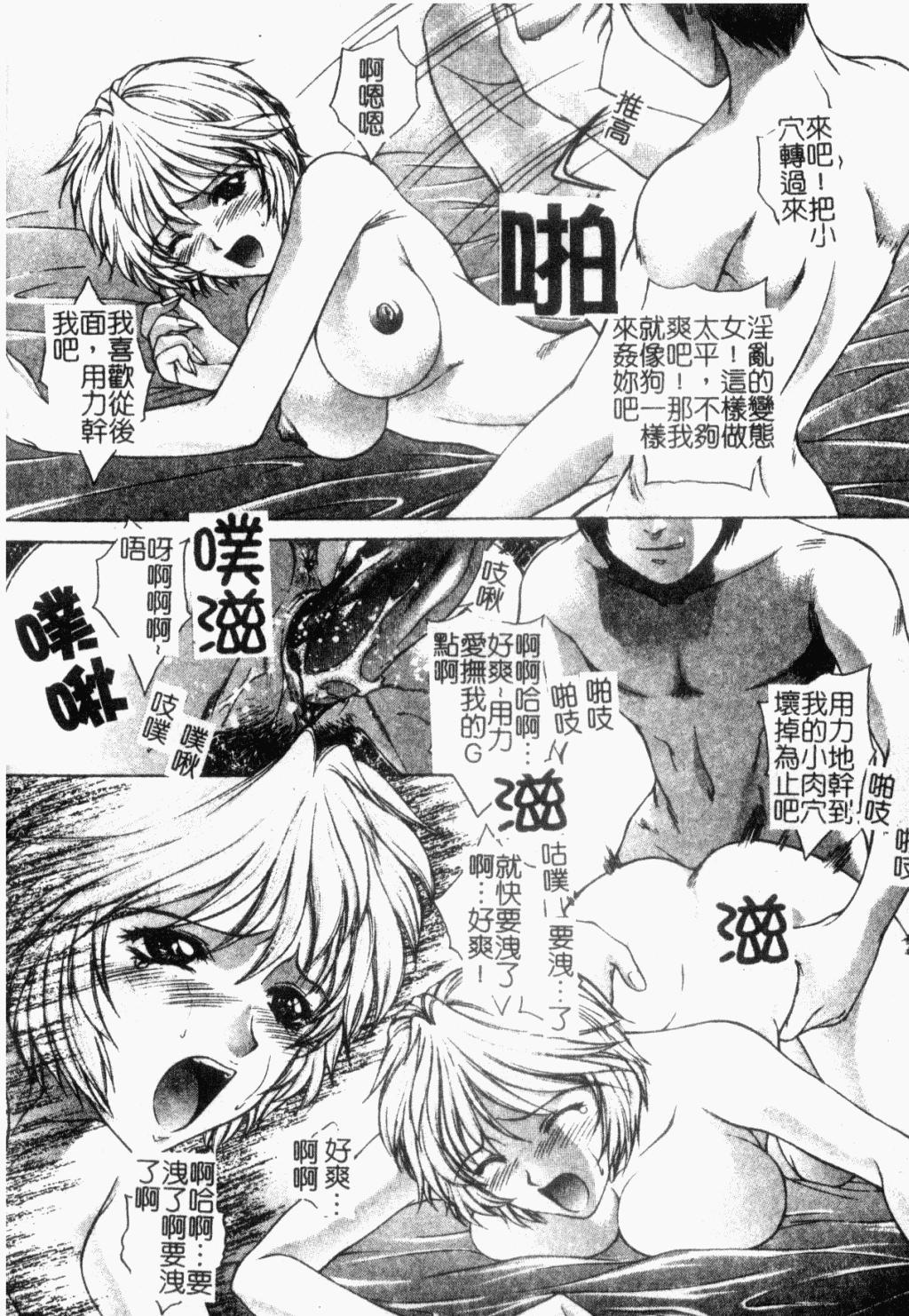 Choukyou Gakuen 2 Genteiban 143