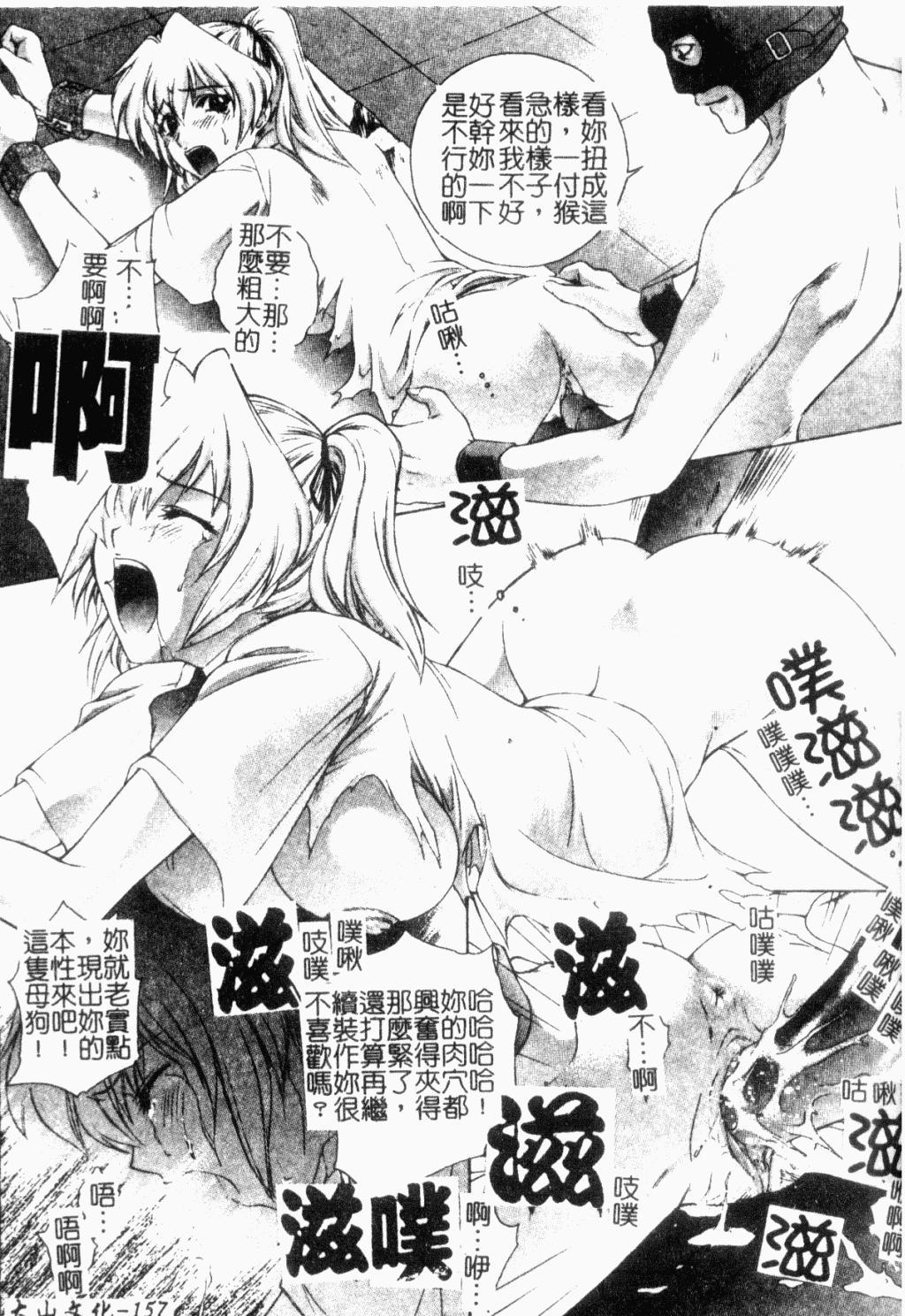 Choukyou Gakuen 2 Genteiban 156