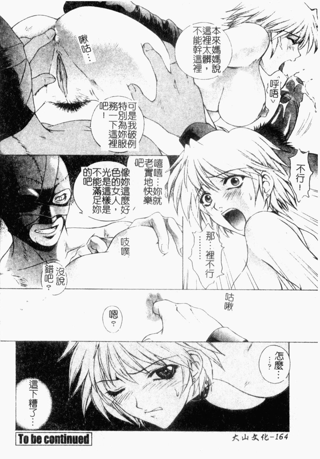 Choukyou Gakuen 2 Genteiban 163