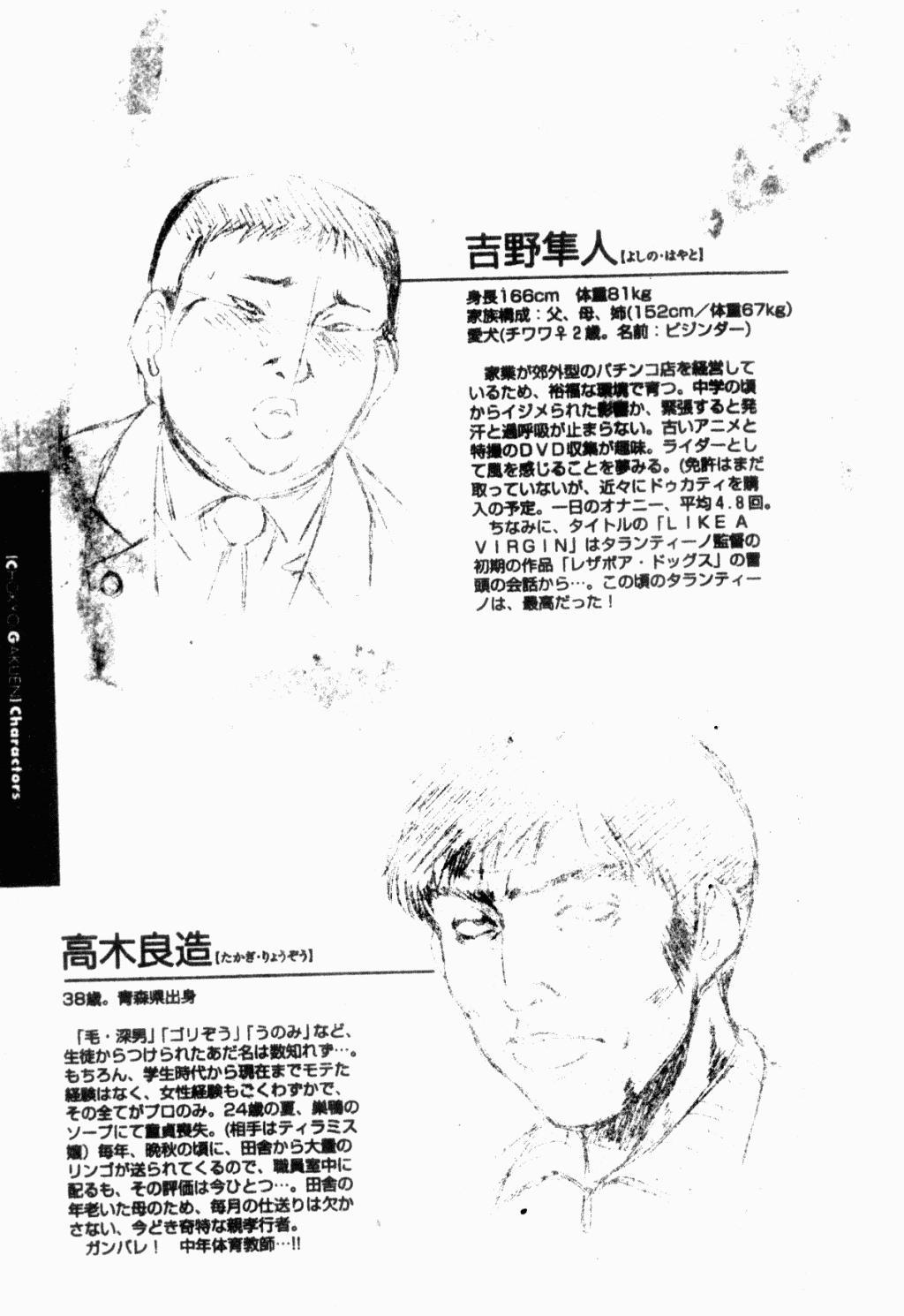 Choukyou Gakuen 2 Genteiban 180