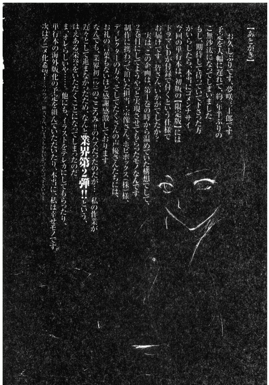 Choukyou Gakuen 2 Genteiban 181