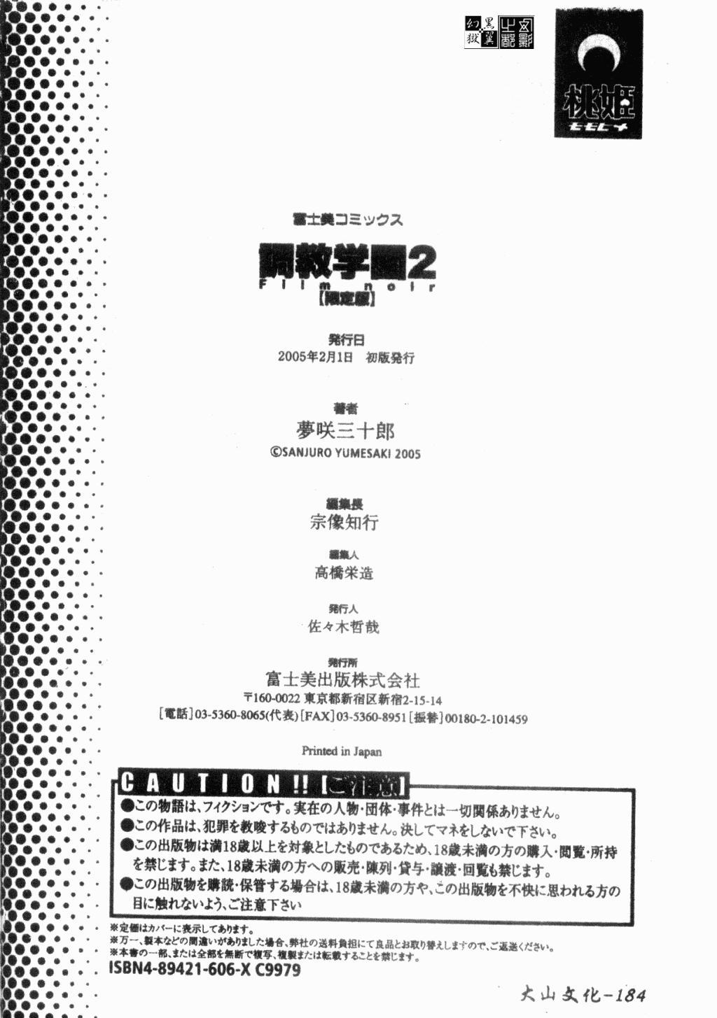 Choukyou Gakuen 2 Genteiban 183