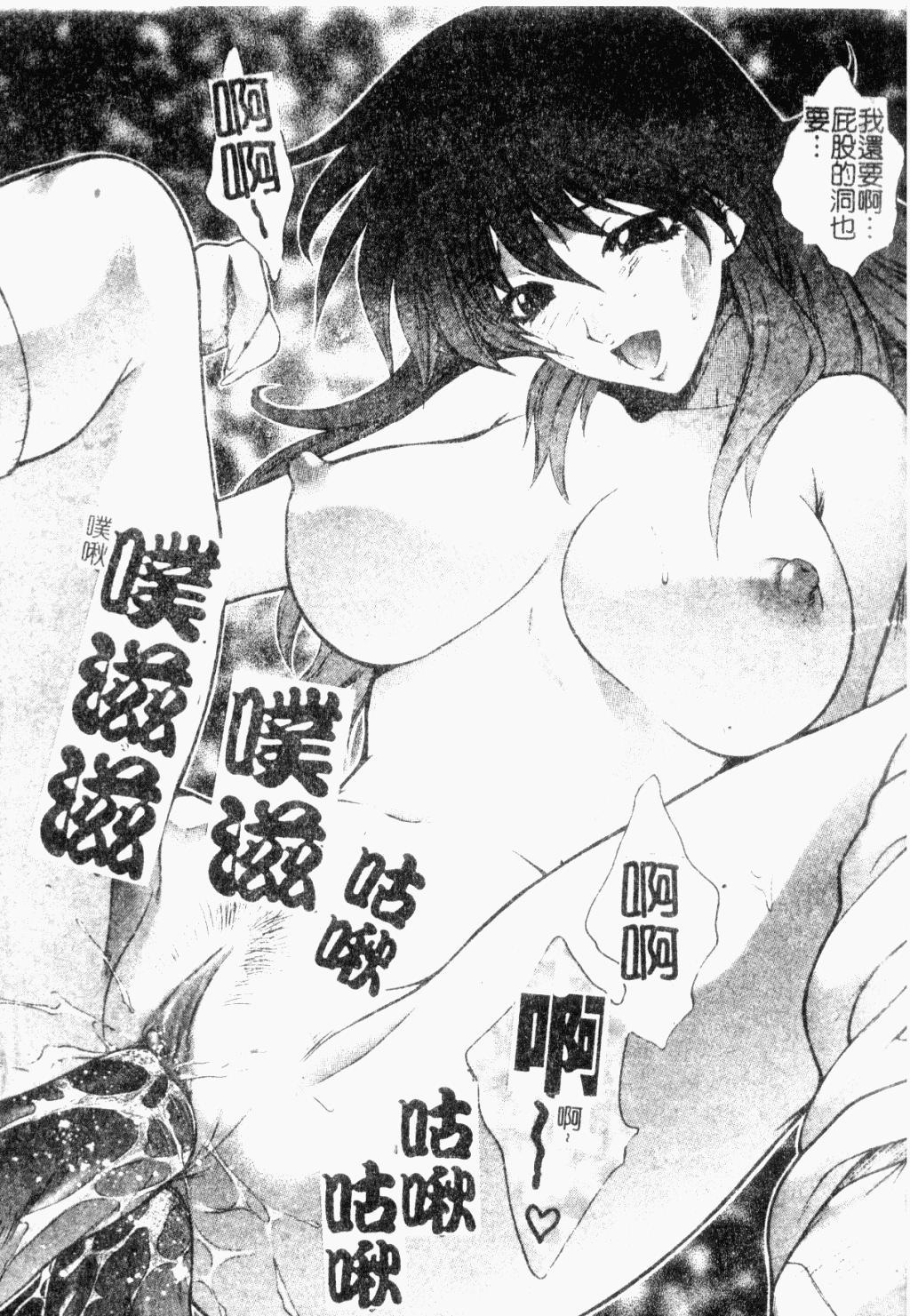 Choukyou Gakuen 2 Genteiban 19