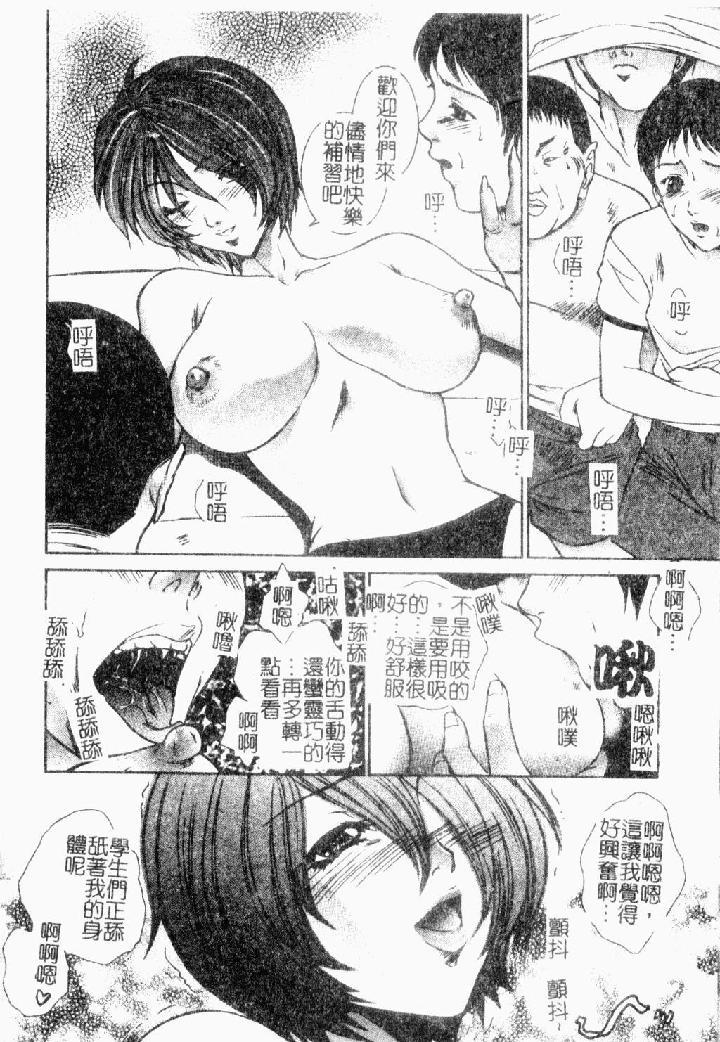 Choukyou Gakuen 2 Genteiban 26