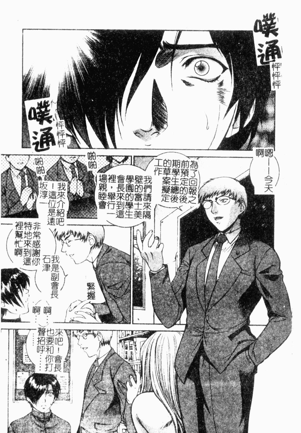 Choukyou Gakuen 2 Genteiban 38