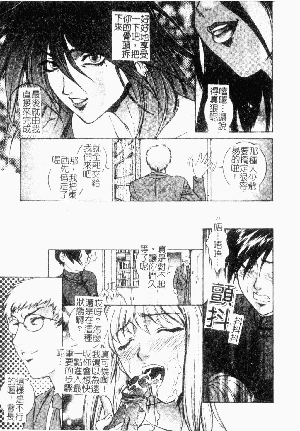 Choukyou Gakuen 2 Genteiban 46
