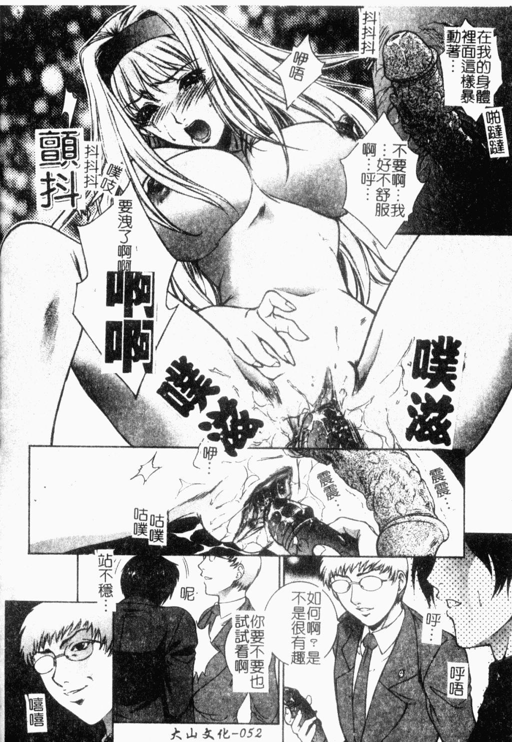 Choukyou Gakuen 2 Genteiban 51