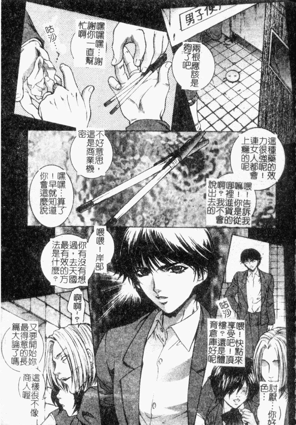 Choukyou Gakuen 2 Genteiban 58