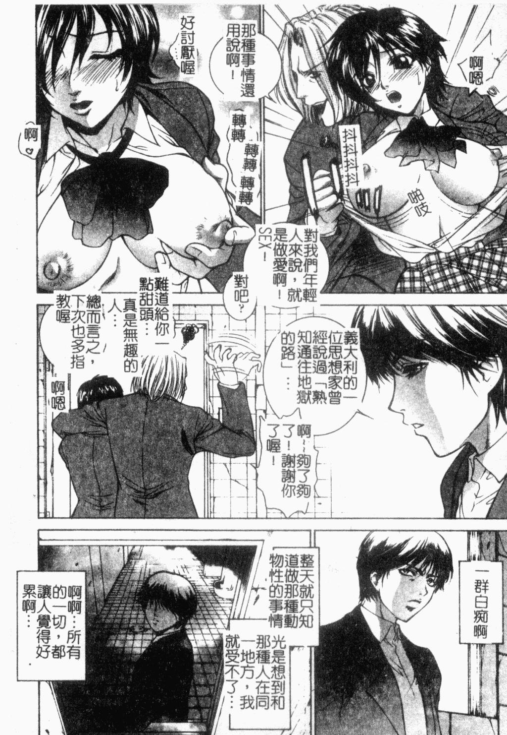 Choukyou Gakuen 2 Genteiban 59