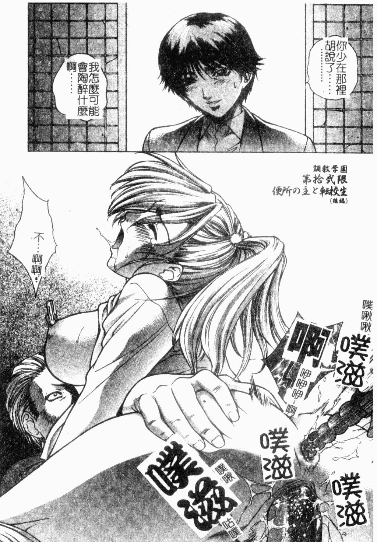 Choukyou Gakuen 2 Genteiban 71