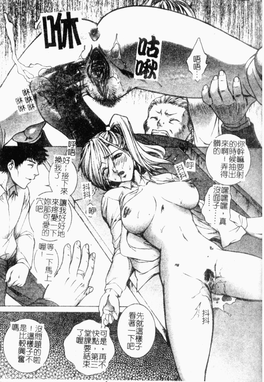Choukyou Gakuen 2 Genteiban 74