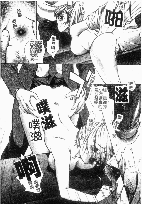 Choukyou Gakuen 2 Genteiban 77