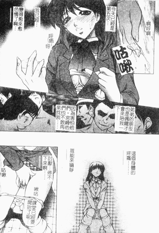 Choukyou Gakuen 2 Genteiban 7