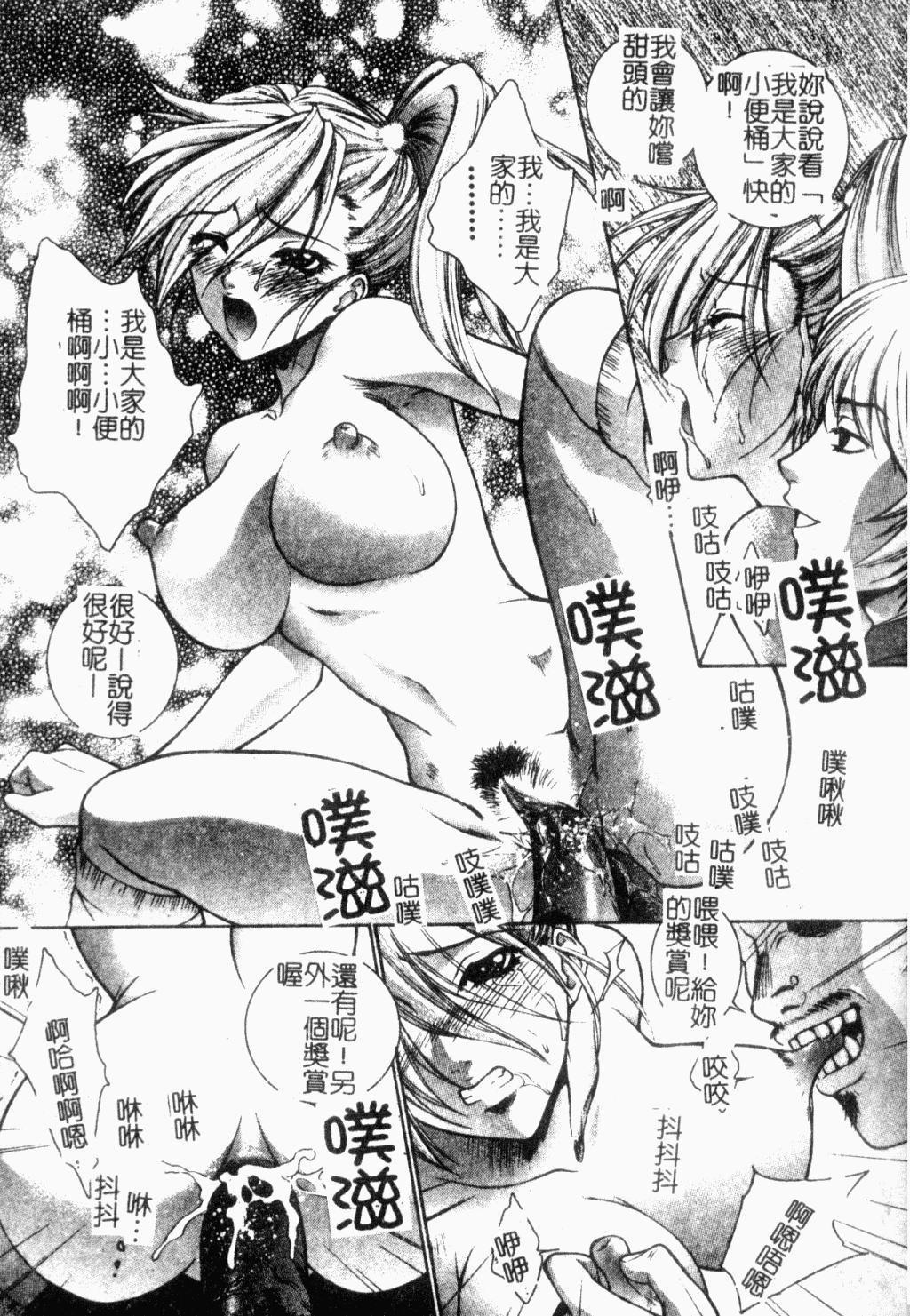 Choukyou Gakuen 2 Genteiban 80