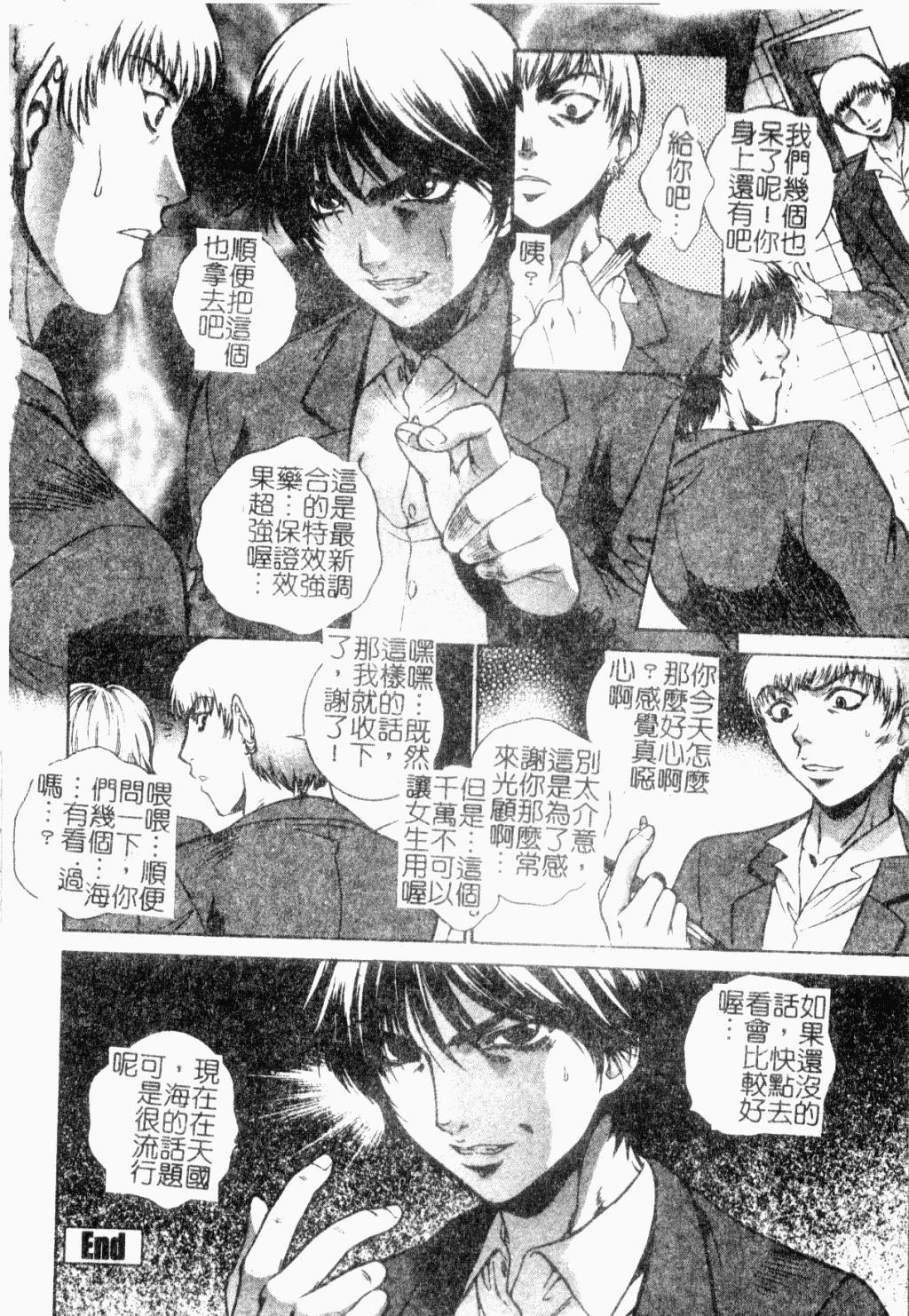 Choukyou Gakuen 2 Genteiban 85