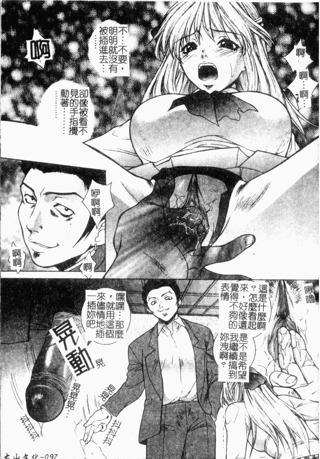 Choukyou Gakuen 2 Genteiban 96