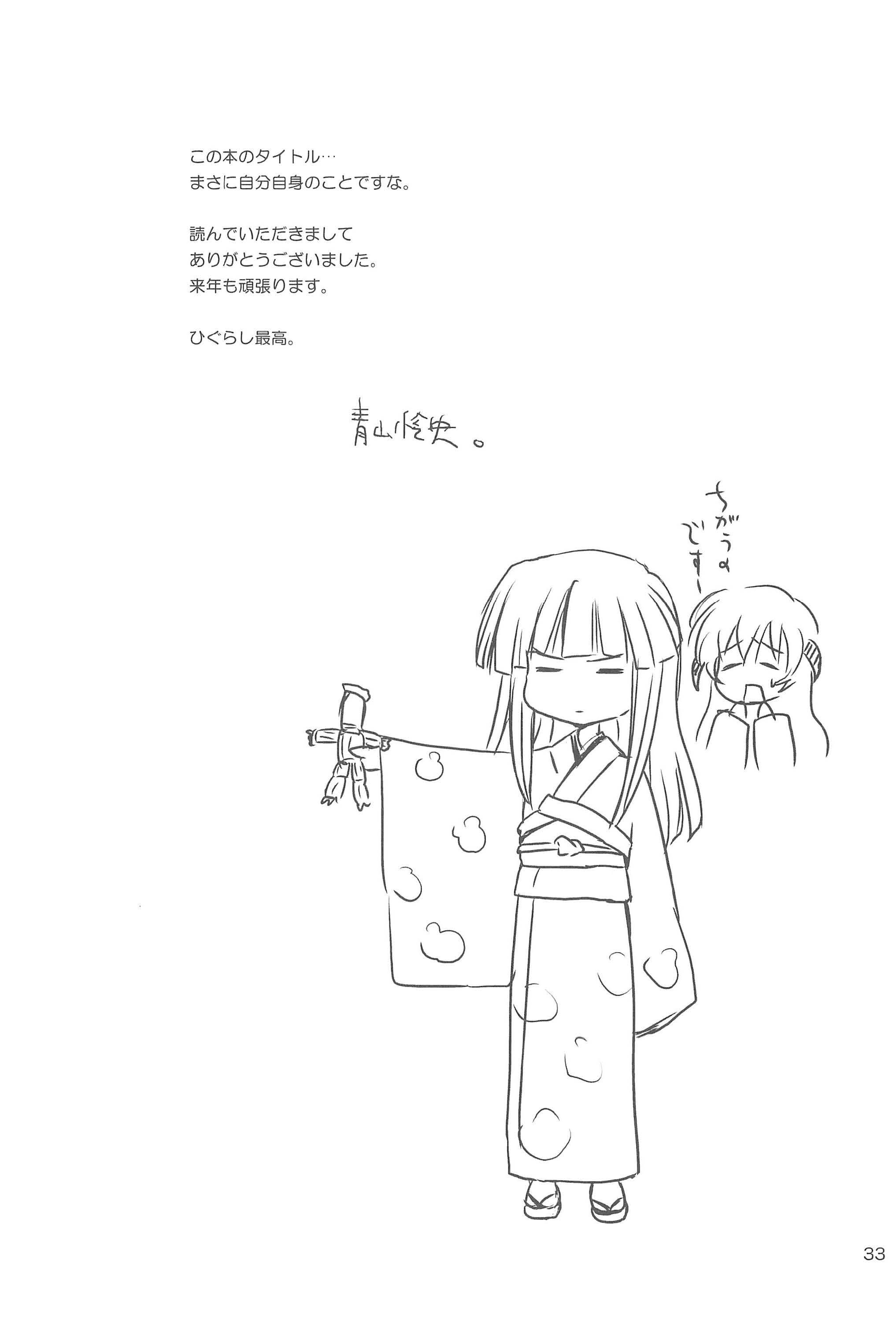 SONOHIGURASHI 32