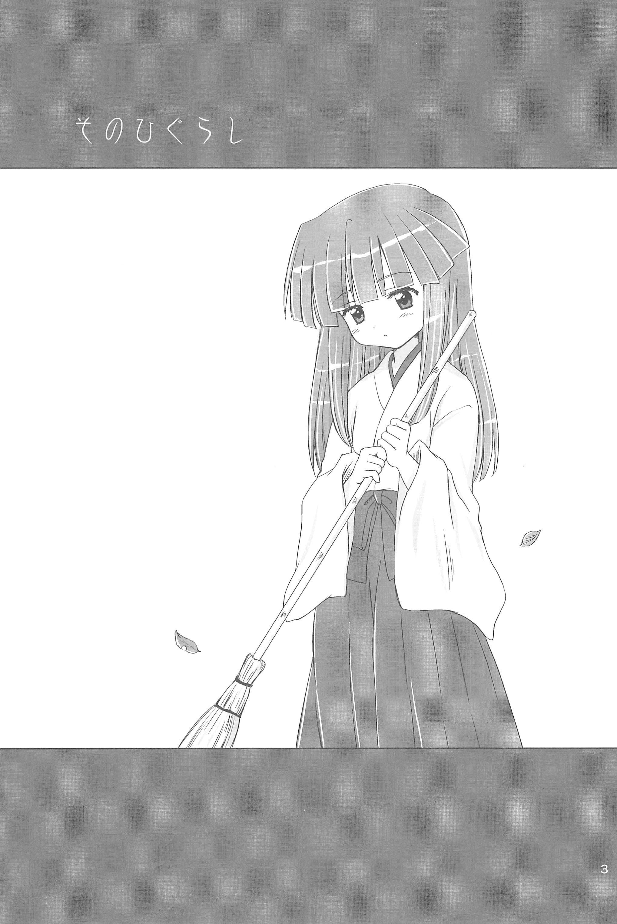 SONOHIGURASHI 2