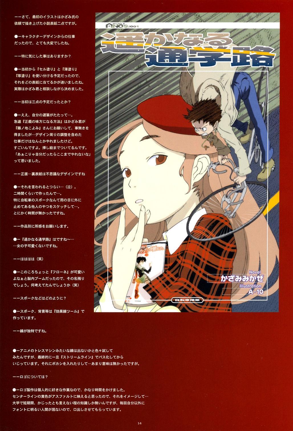 Kikan GIRLIE Vol.2 12