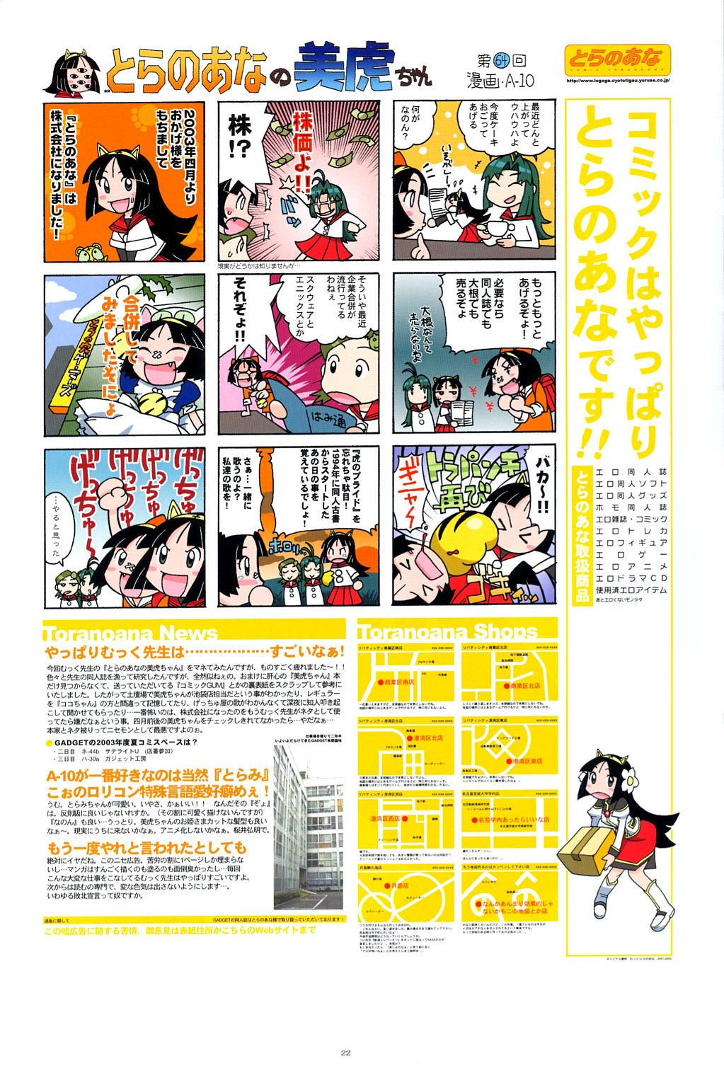 Kikan GIRLIE Vol.2 20