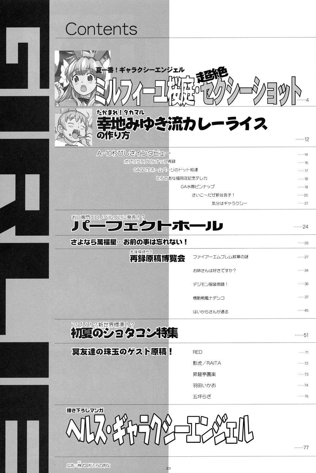 Kikan GIRLIE Vol.2 21