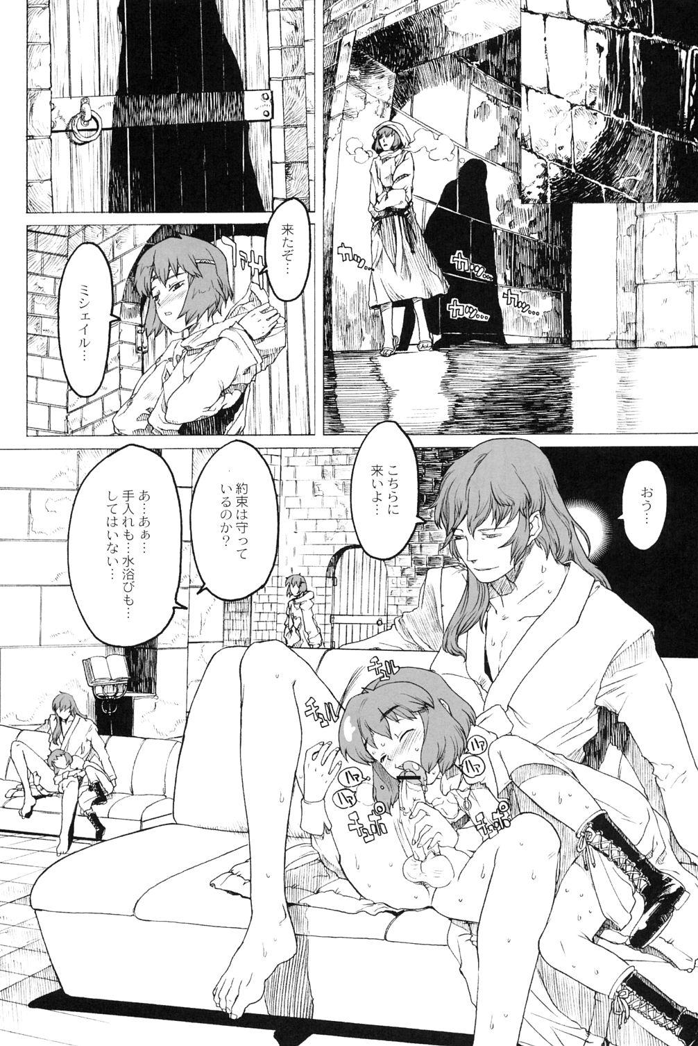 Kikan GIRLIE Vol.2 26