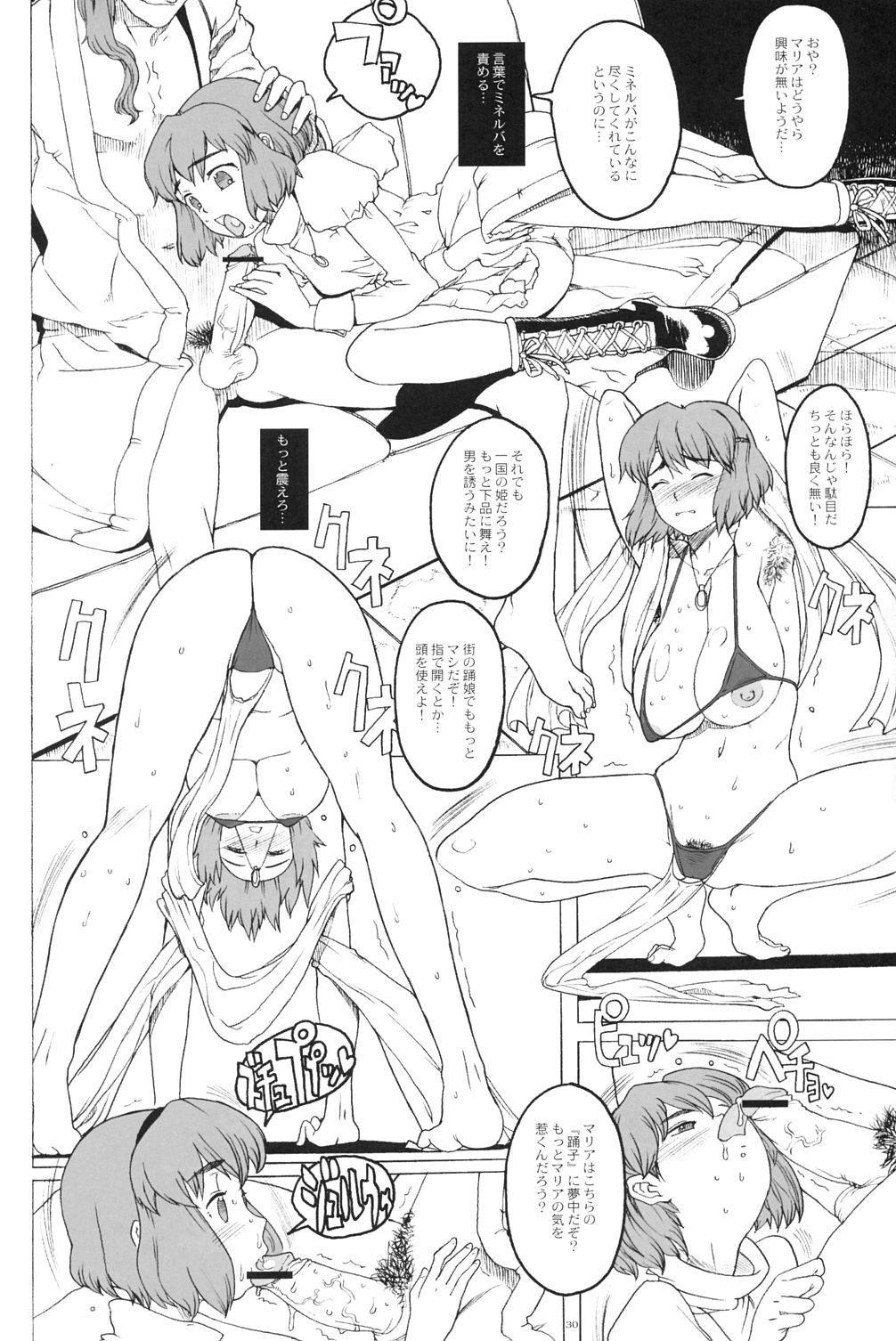 Kikan GIRLIE Vol.2 28