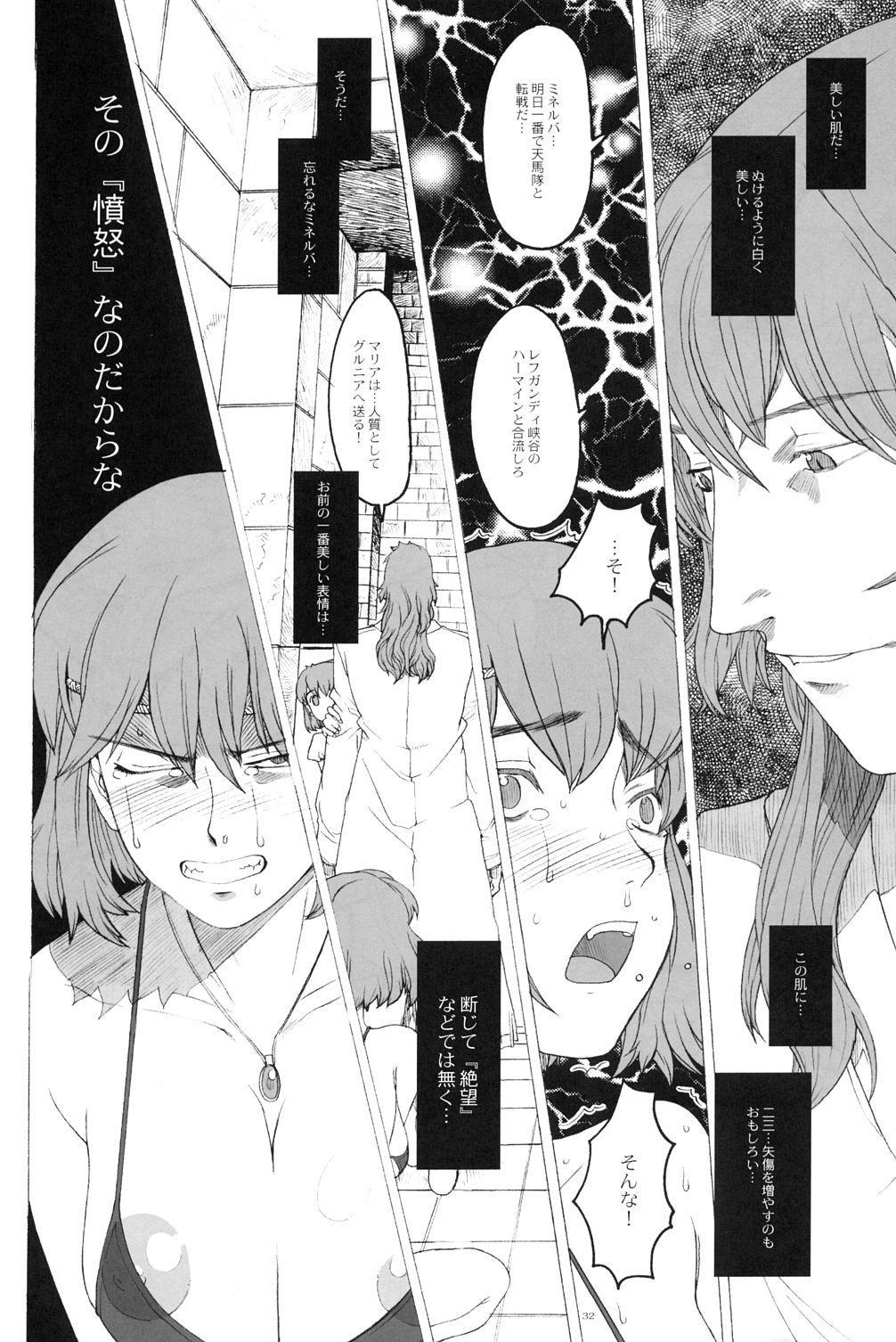 Kikan GIRLIE Vol.2 30