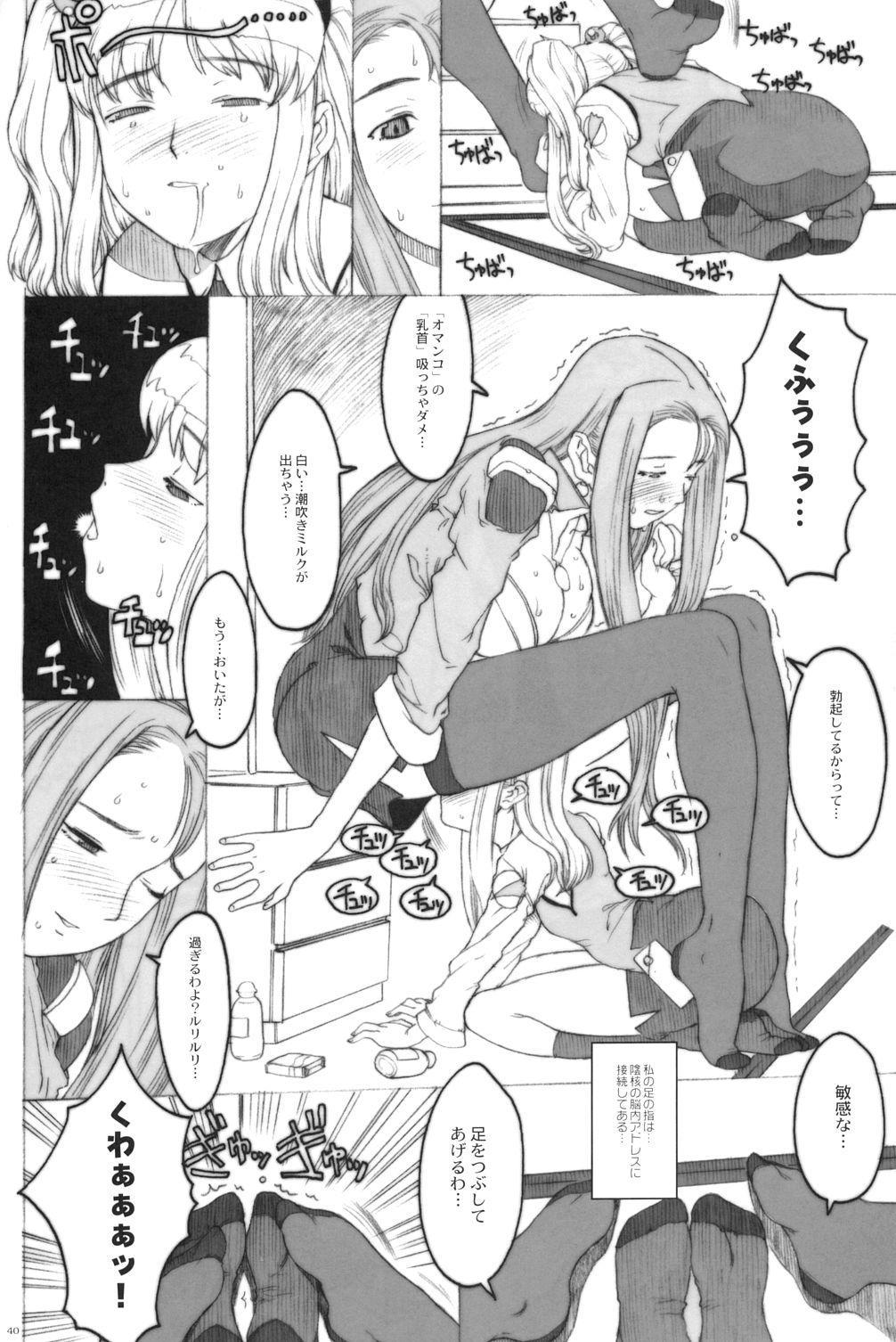 Kikan GIRLIE Vol.2 38