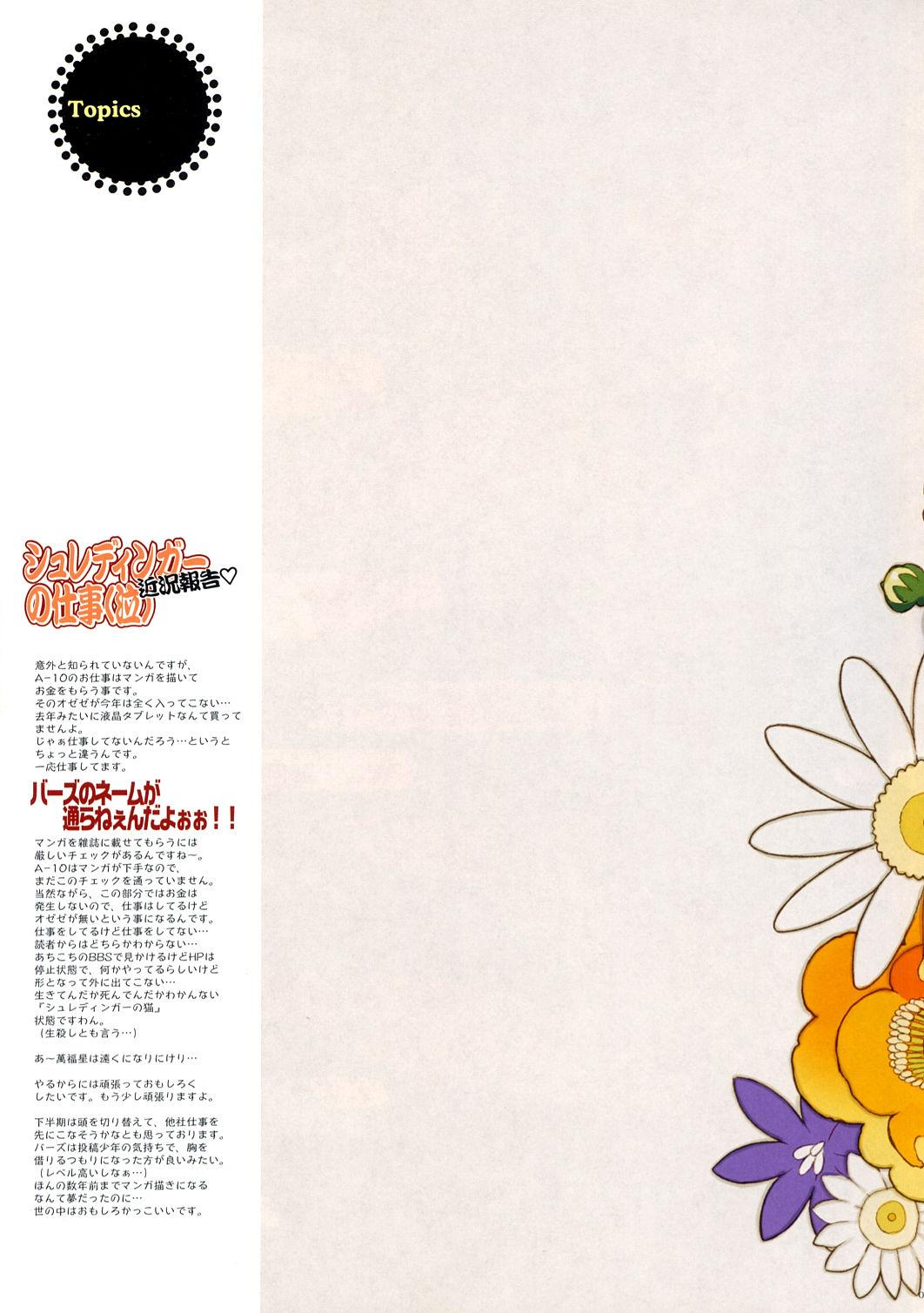 Kikan GIRLIE Vol.2 3