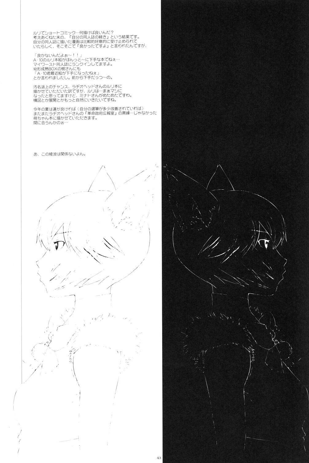 Kikan GIRLIE Vol.2 41