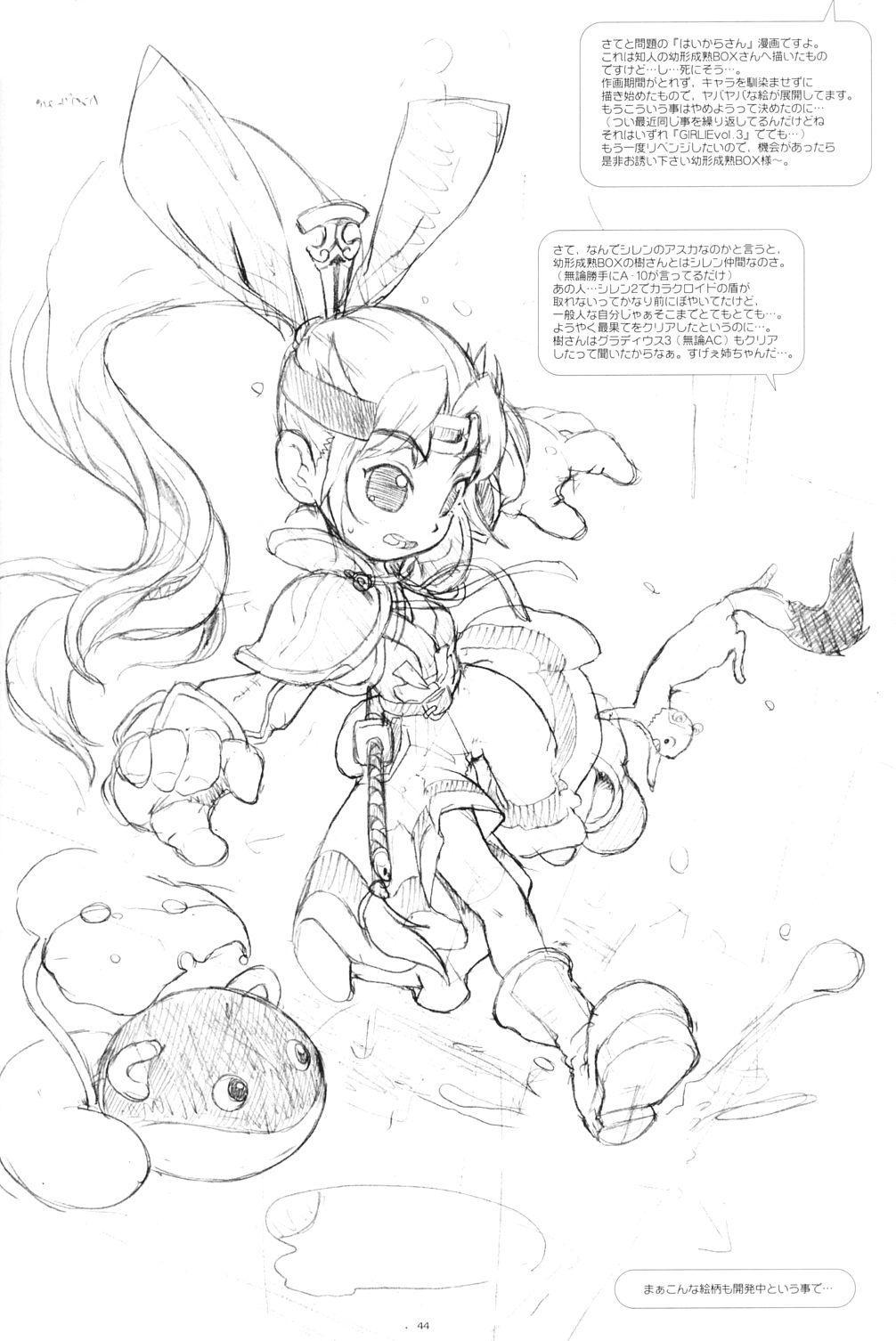 Kikan GIRLIE Vol.2 42