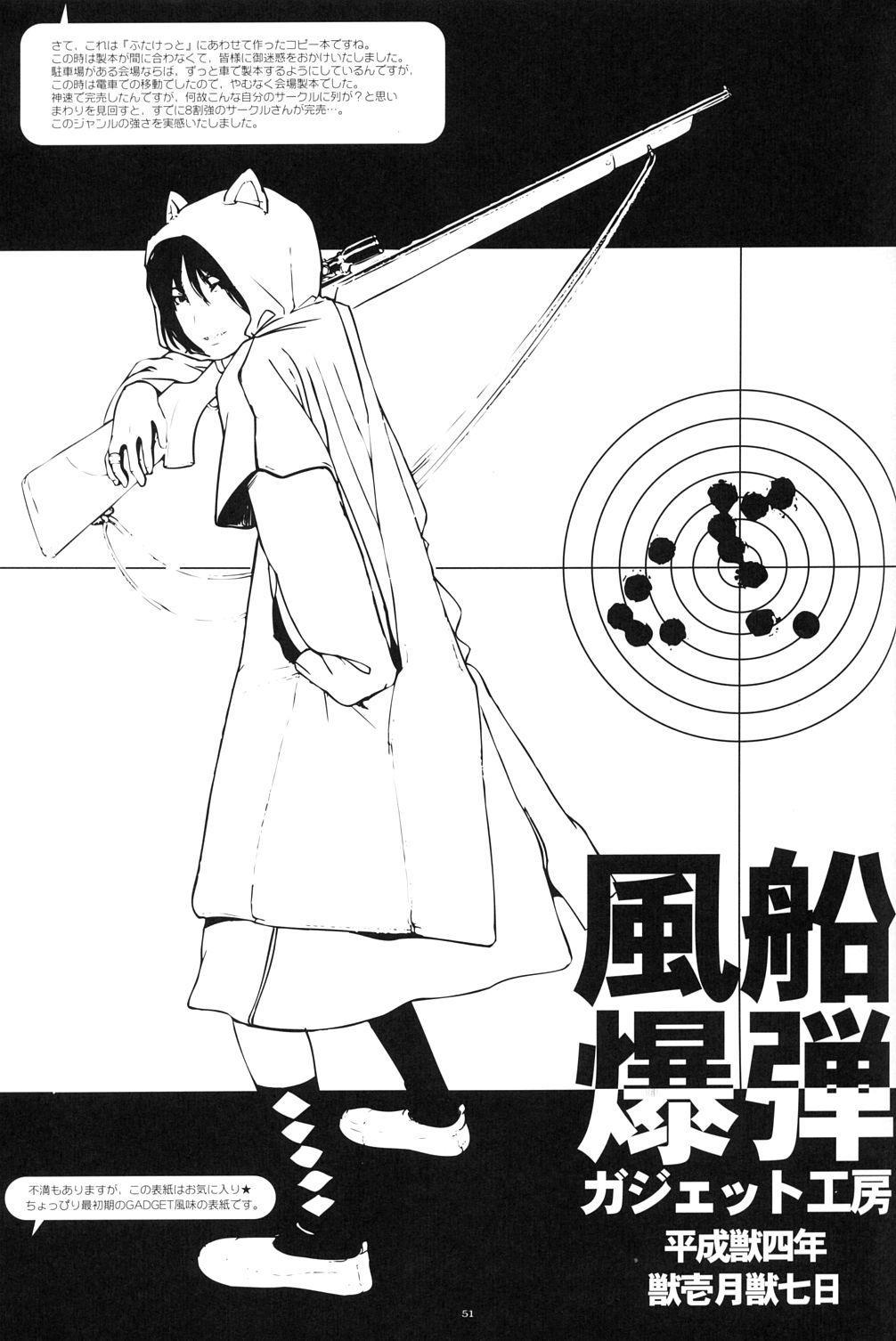 Kikan GIRLIE Vol.2 49