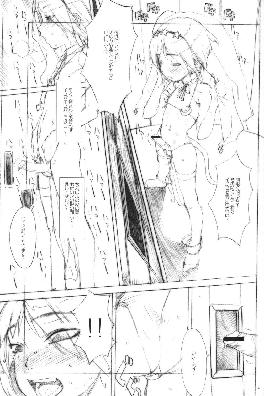 Kikan GIRLIE Vol.2 53