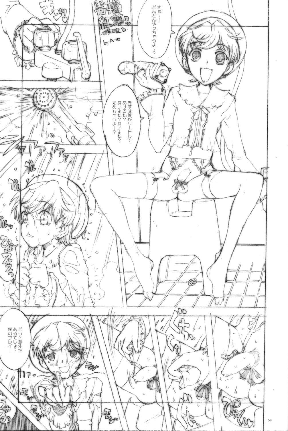 Kikan GIRLIE Vol.2 57