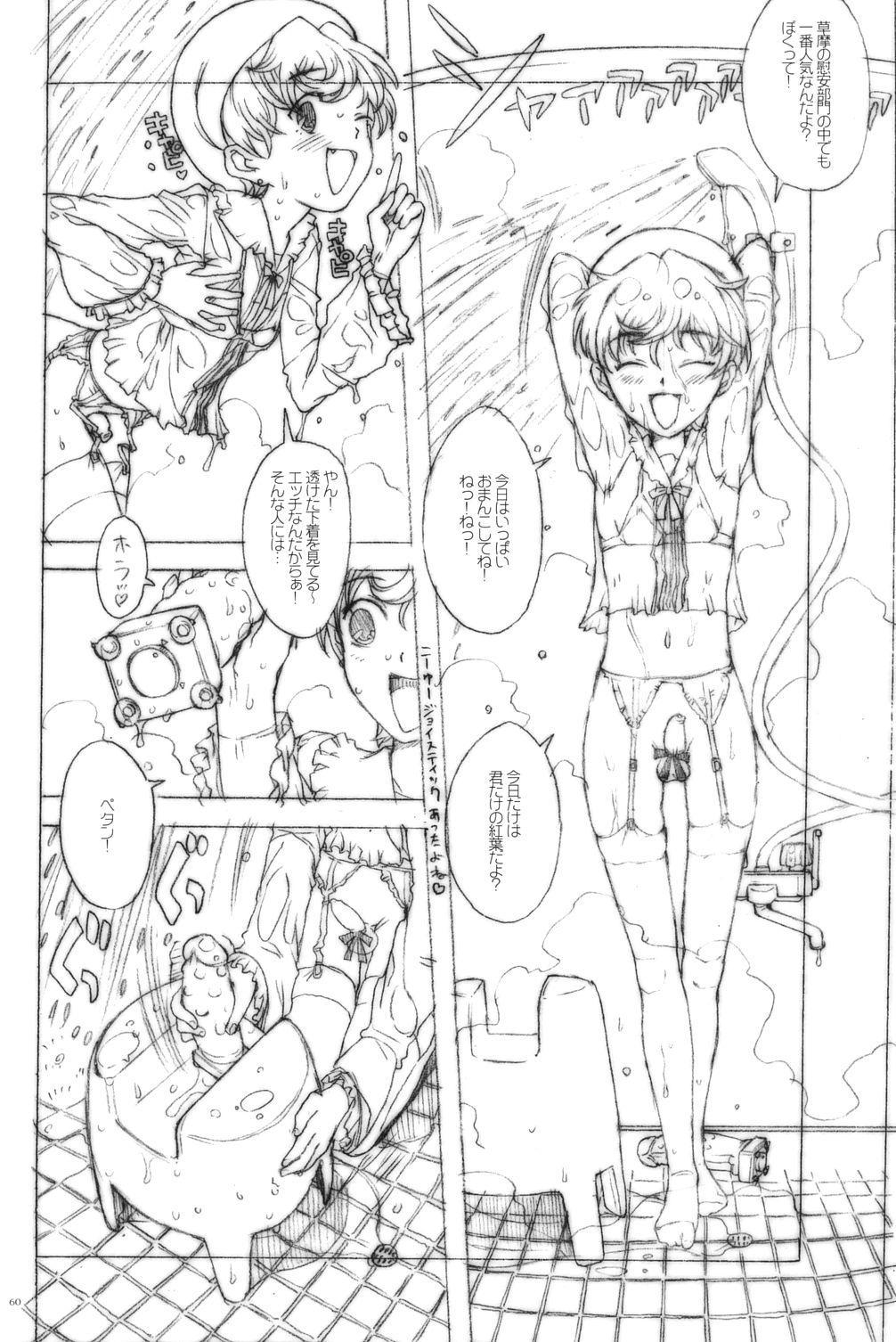 Kikan GIRLIE Vol.2 58