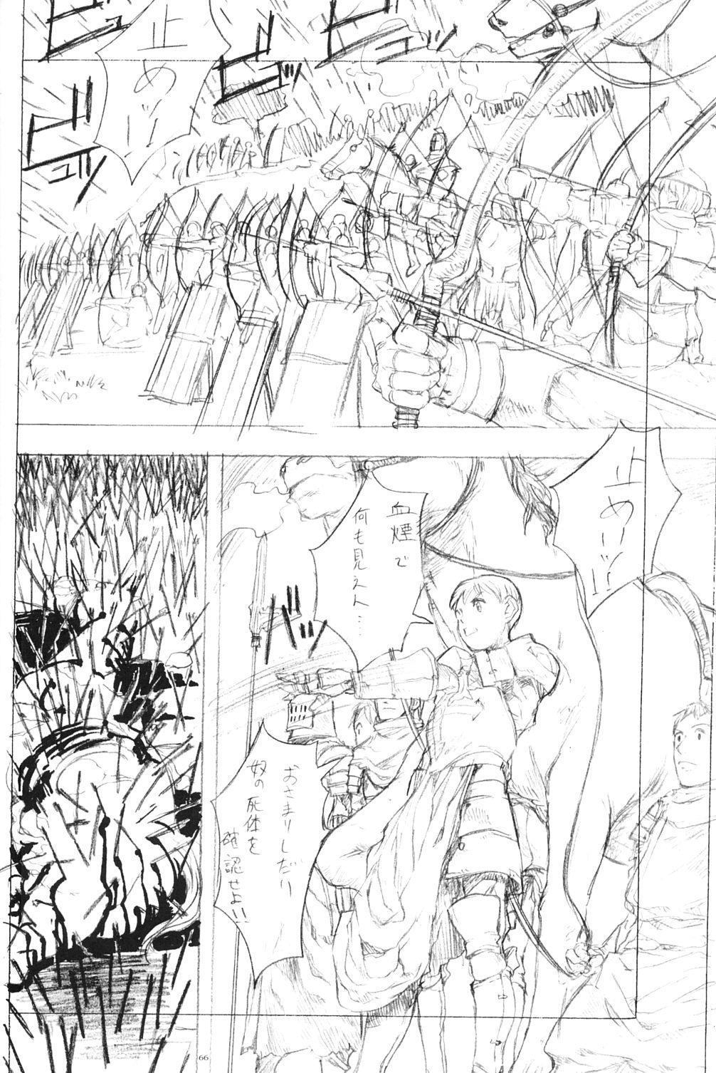 Kikan GIRLIE Vol.2 64