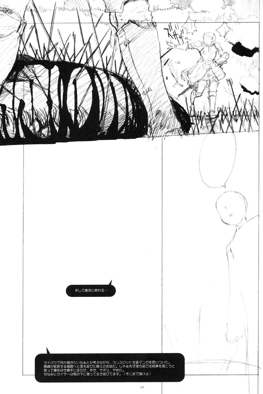 Kikan GIRLIE Vol.2 65