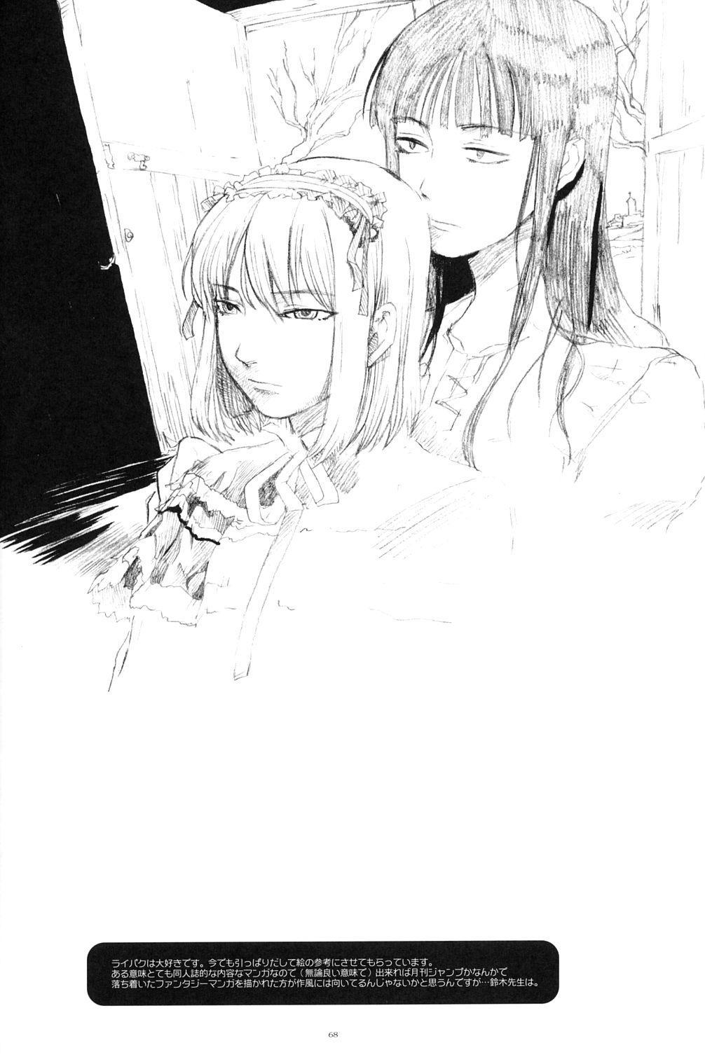 Kikan GIRLIE Vol.2 66