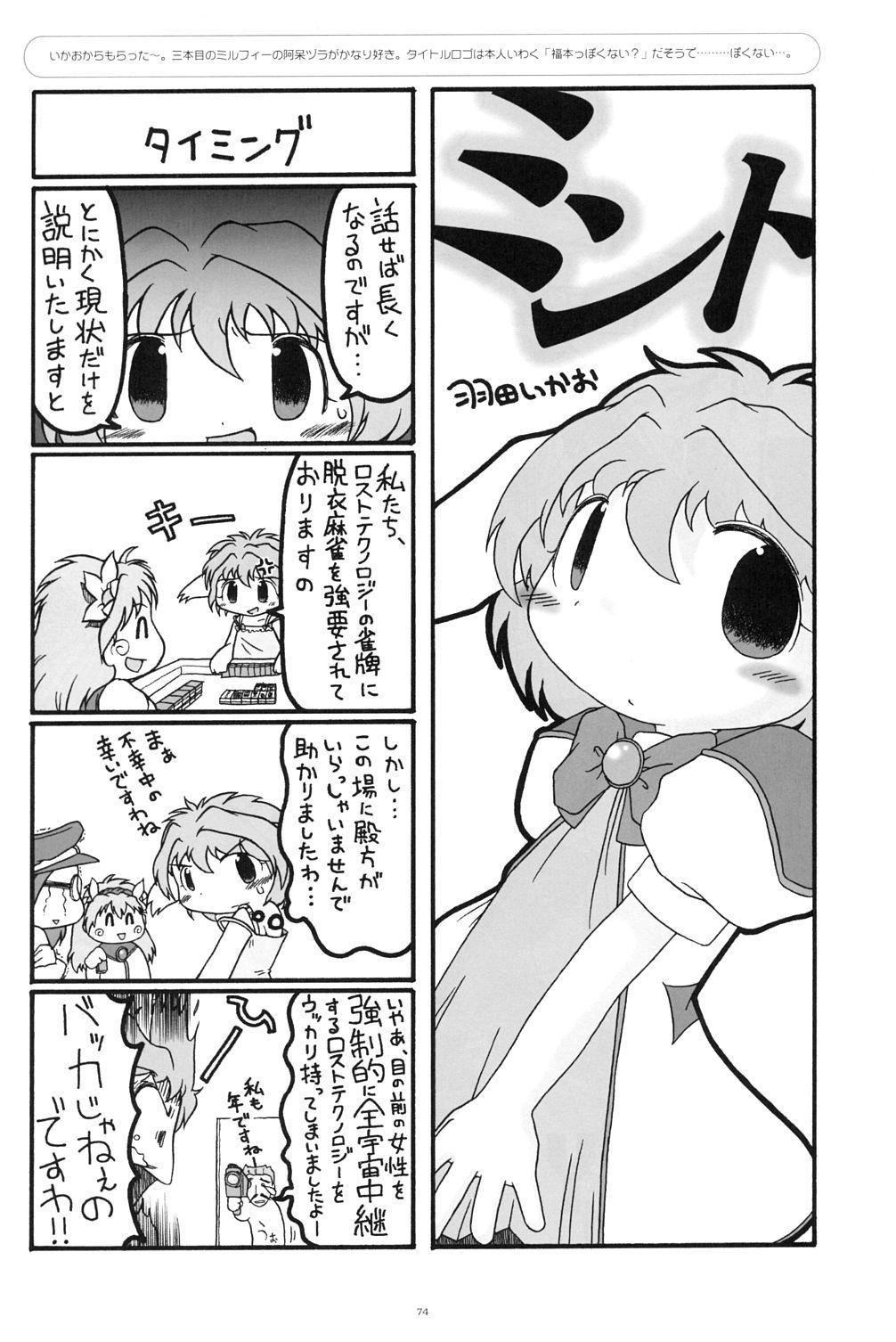 Kikan GIRLIE Vol.2 72