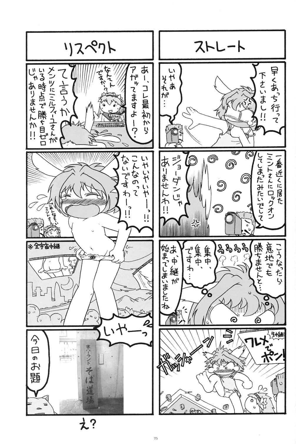 Kikan GIRLIE Vol.2 73