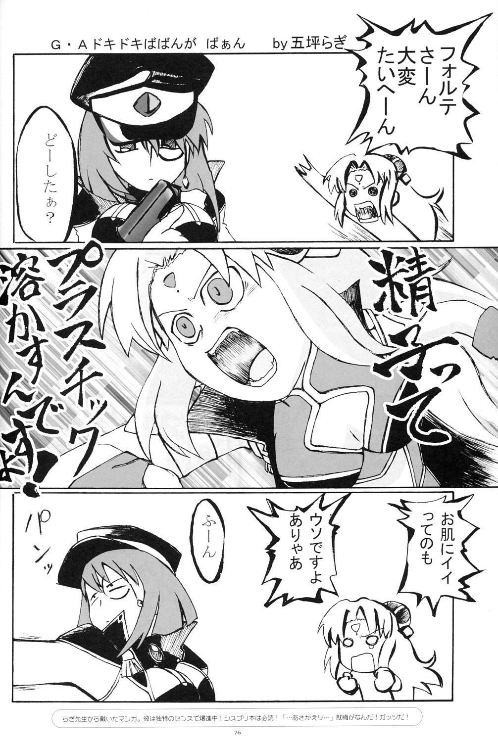 Kikan GIRLIE Vol.2 74