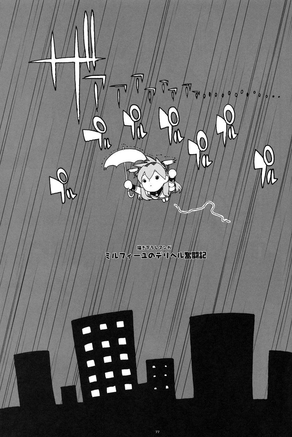 Kikan GIRLIE Vol.2 75