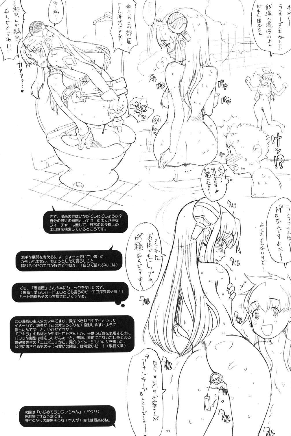 Kikan GIRLIE Vol.2 91