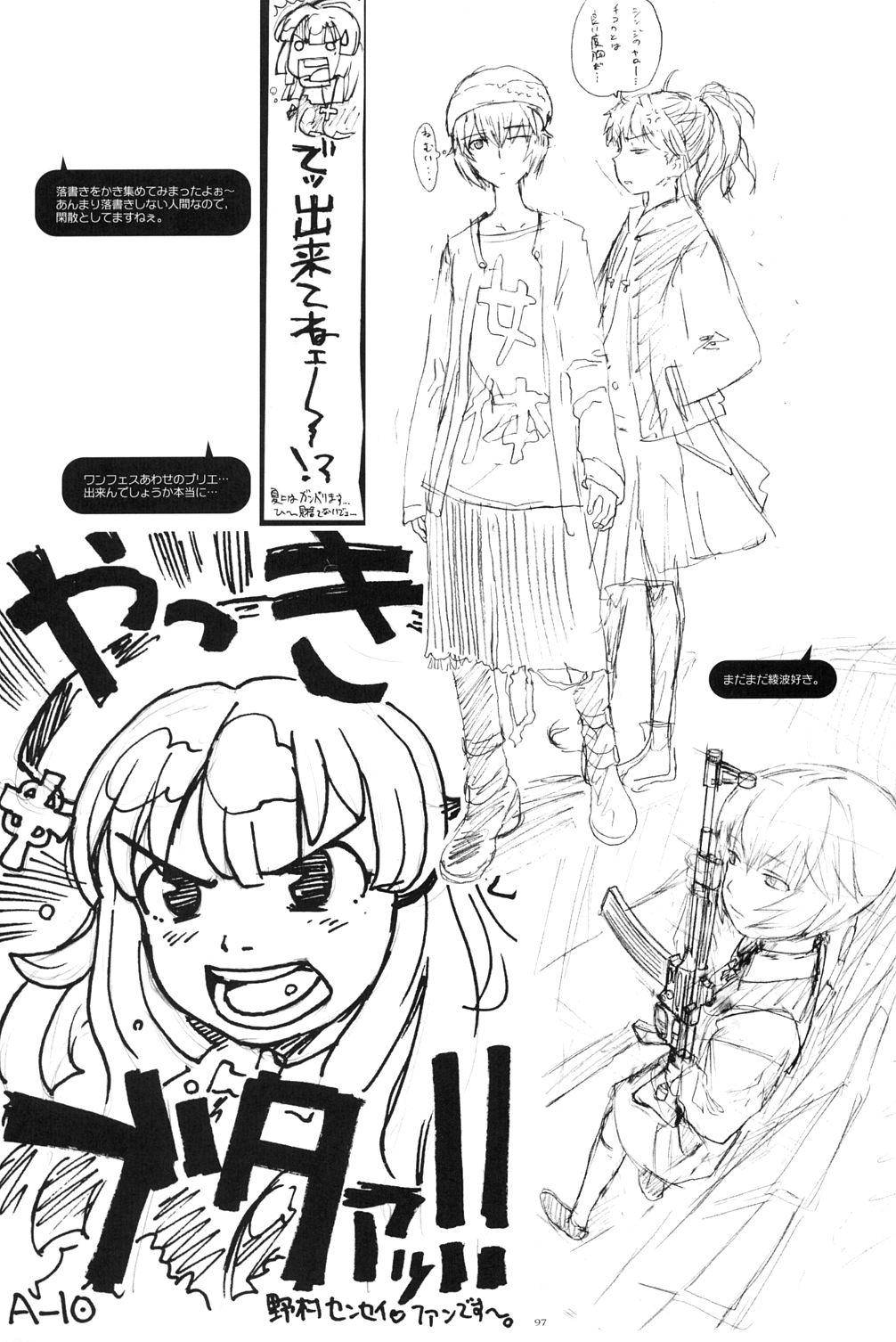Kikan GIRLIE Vol.2 95