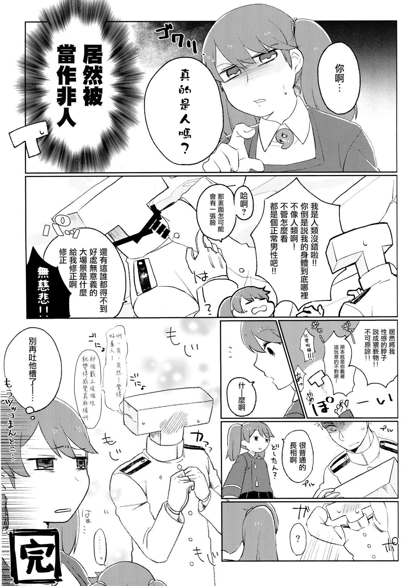 Umikaze, Ganbarimasu! 31