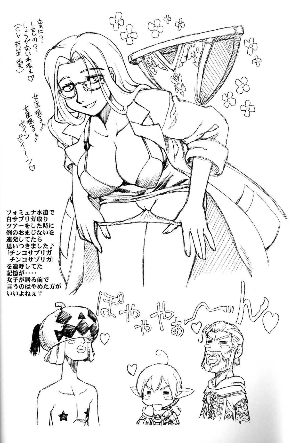 Yume Wadachi 24